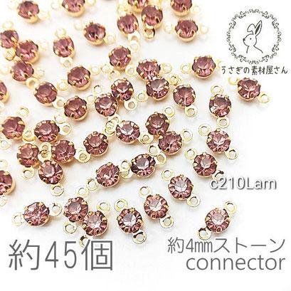 コネクターチャーム 4mm ガラスストーン チャトン 小さい 特価 約45個/ライトアメジスト系/c210Lam