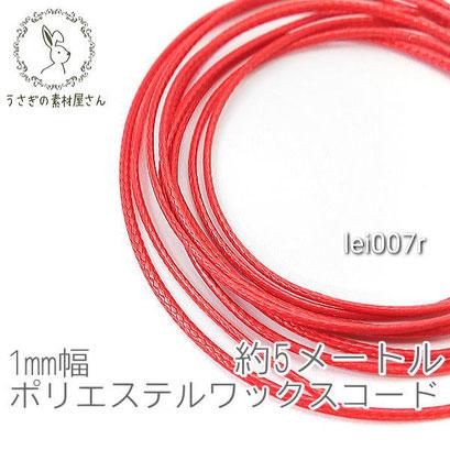 【送料無料】ワックスコード 幅約1mm ポリエステル マクラメ 糸 韓国製 約5メートル 紐/レッド/lei007r