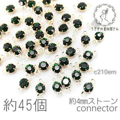 コネクターチャーム 4mm ガラスストーン チャトン 小さい 特価 約45個/エメラルド系/c210em