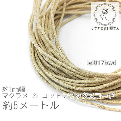 【送料無料】マクラメ 糸 コットン ワックスコード 幅約1mm マクラメ タペストリー ロープ に 約5メートル 紐/バーリーウッド/lei017bwd