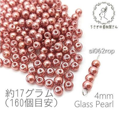 ガラスパール 4mm パールビーズ ミニガラスビーズ 約17グラム(約160粒)/ローズピンク系/si062rop