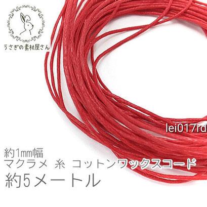 【送料無料】マクラメ 糸 コットン ワックスコード 幅約1mm マクラメ タペストリー ロープ に 約5メートル 紐/レッド/lei017rd