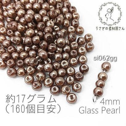 ガラスパール 4mm パールビーズ ミニガラスビーズ 約17グラム(約160粒)/グレージュ系/si062gg