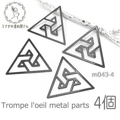 メタル パーツ トライアアングル だまし絵 デザイン 21mm ブラックメタル 薄くて軽い 4個/m043-3