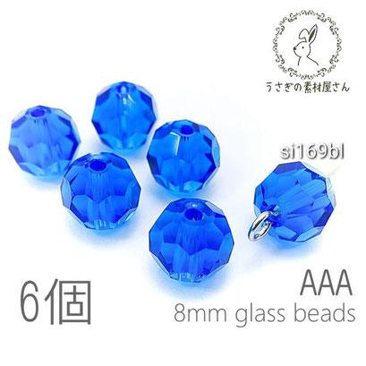 ガラスビーズ 8mm グレードAAA 多面カットビーズ ガラスパーツ 6個/ブルー系/si169bl