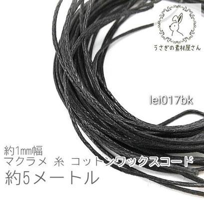【送料無料】マクラメ 糸 コットン ワックスコード 幅約1mm マクラメ タペストリー ロープ に 約5メートル 紐/ブラック/lei017bk