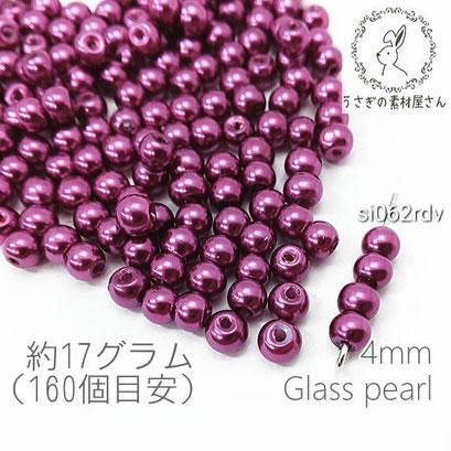 ガラスパール 4mm パールビーズ ミニガラスビーズ 約17グラム(約160粒)/レッドヴァイオレット系/si062rdv