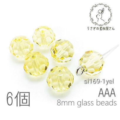 ガラスビーズ 8mm グレードAAA 多面カットビーズ ガラスパーツ 6個/イエロー系/si169-1yel