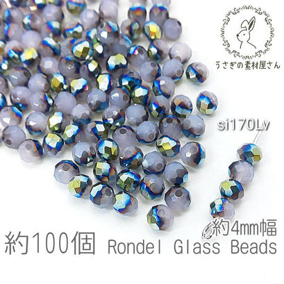 ガラスビーズ ボタンカット 約4mm幅 ミルキーカラー ハーフ 電気メッキ ロンデル 約100個/ライトラベンダー系/si170Lv