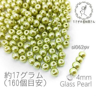 ガラスパール 4mm パールビーズ ミニガラスビーズ 約17グラム(約160粒)/ライトオリーブ系/si062ov