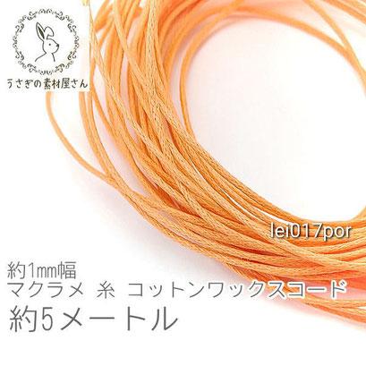 【送料無料】マクラメ 糸 コットン ワックスコード 幅約1mm マクラメ タペストリー ロープ に 約5メートル 紐/パステルオレンジ/lei017por