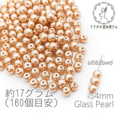 ガラスパール 4mm パールビーズ ミニガラスビーズ 約17グラム(約160粒)/バーリーウッド系/si062bwd