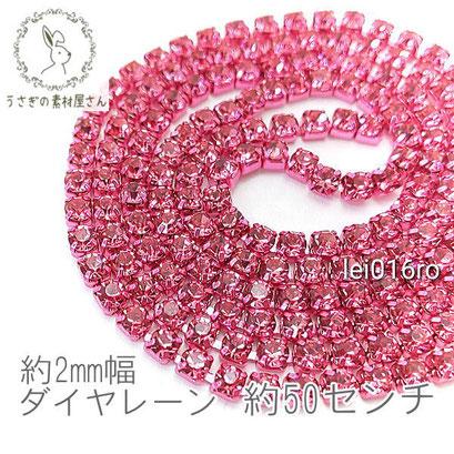 ダイヤレーン カラー カップチェーン 約2mm幅 50センチカット 高輝度/ローズ/lei016ro
