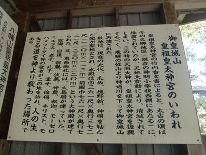 富山、パワースポット、皇祖皇太神宮