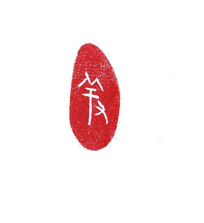[美] 自然石1.4×3.0