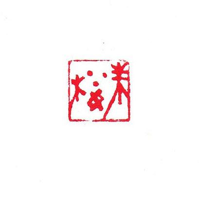 [朱櫻] 1.5×1.5