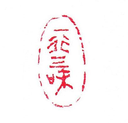[一行三昧-引首印] 自然石 1.3×2.5
