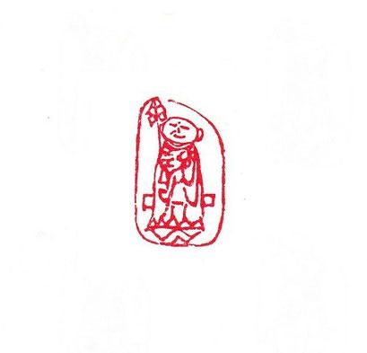 [お地蔵さま] 自然石2.0×3.0 -イラスト故川澄光雄氏