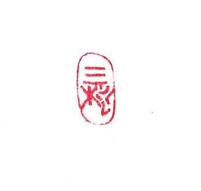 [三ツ松] 自然石 0.9×1.6