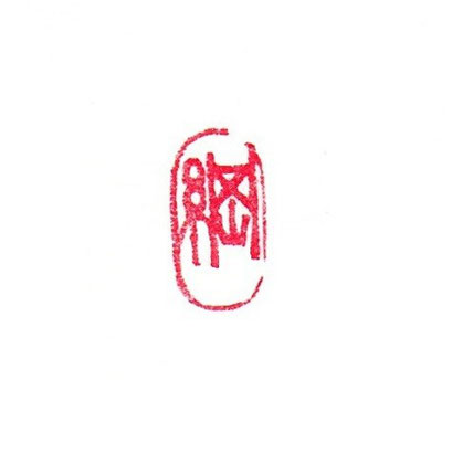 [綱] 自然石0.9×1.5