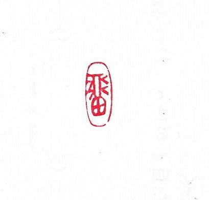 [る] 自然石0.6×1.6