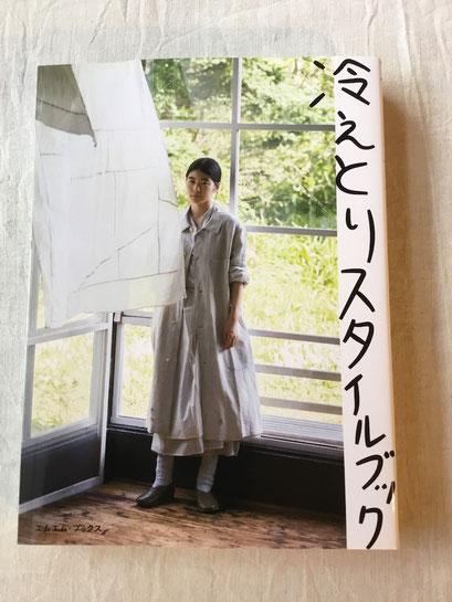 冷えとりスタイルブック ¥2,000+税(税込¥2,200)