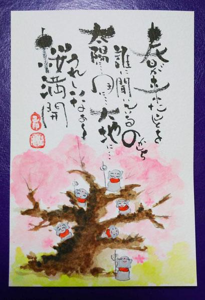 己書作品集 2018.03-09