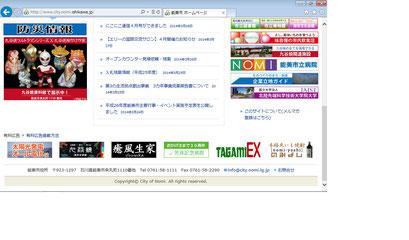 能美市役所さんホームページ