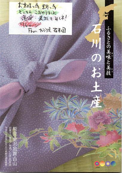 発行:石川県観光連盟さん