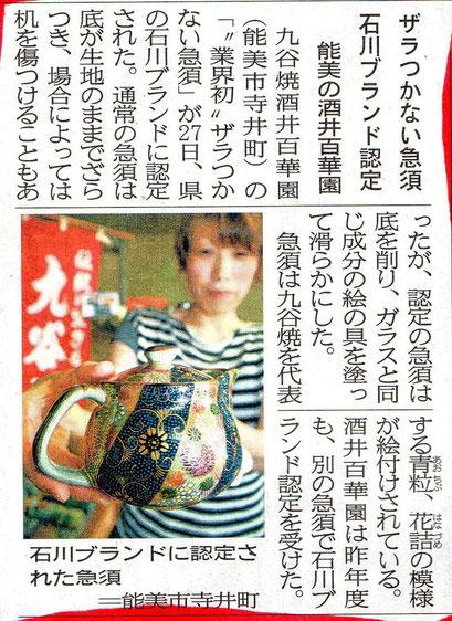 地元 北國新聞さん 平成25年8月28日連載