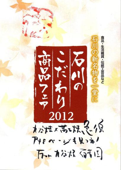 発行:財団法人石川県産業創出支援機構さん