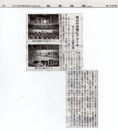 東京都【陶業時報新聞さん】平成25年12月20日連載