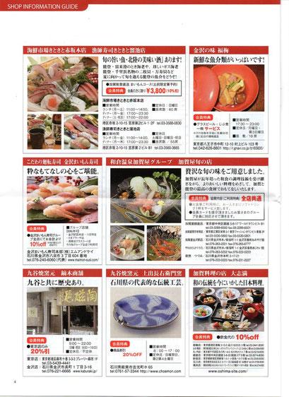発行:石川県人会さん 【きまっし・よるまっし】