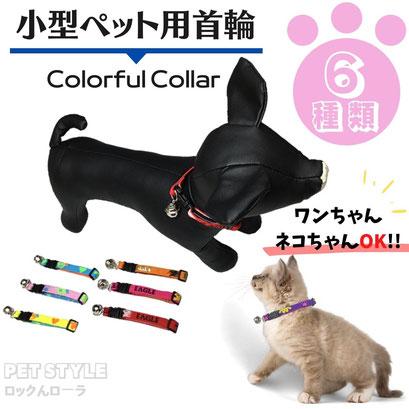 小型ペット用/カラフルな 首輪(犬猫兼用OK)