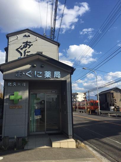 北久米店は線路沿いにあり、電車の音が聞こえてきます