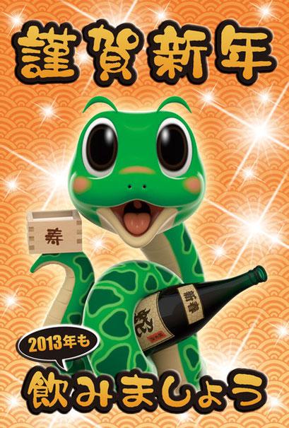 年賀状イラスト(2013年/技術評論社)