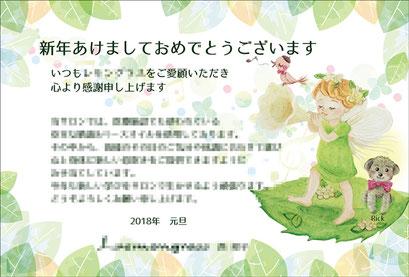 ポストカード/年始挨拶