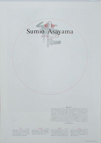 表紙 (2004年カレンダー)