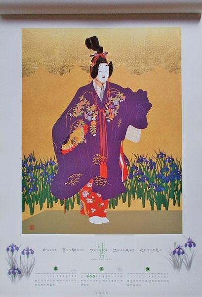 杜若 KAKITSUBATA (2005年カレンダー)