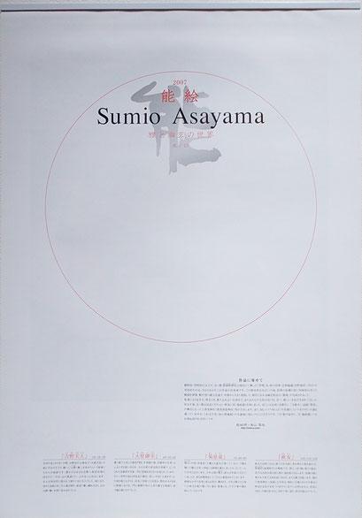 表紙 (2007年カレンダー)