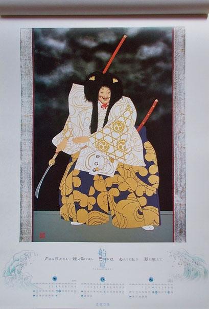 船弁慶 FUNABENKEI (2005年カレンダー)