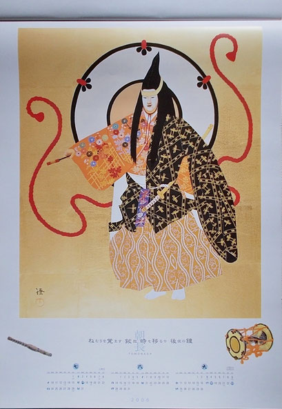 朝長 TOMONAGA (2006年カレンダー)