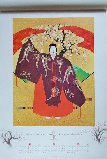 東北 TOUBOKU (2005年カレンダー)