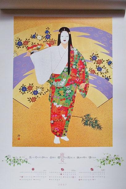 班女 HANJYO (2007年カレンダー)