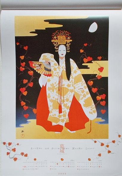葛城 KATSURAGI (2005年カレンダー)