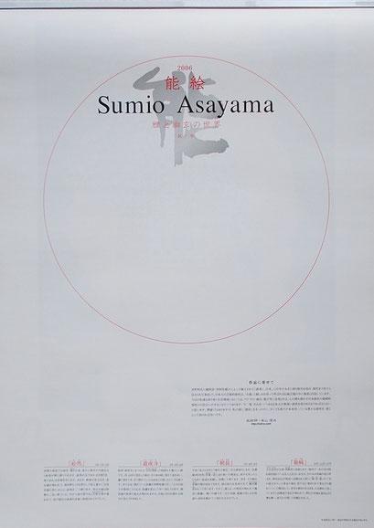 表紙 (2006年カレンダー)