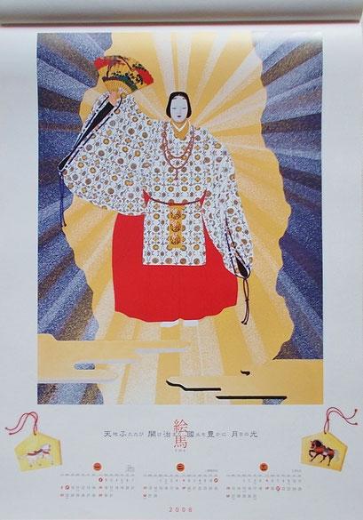 絵馬 EMA (2006年カレンダー)
