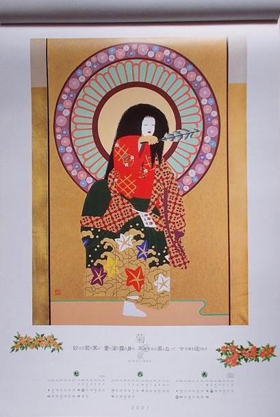 菊慈童 KIKUJIDOU (2007年カレンダー)