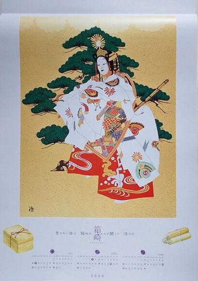箱崎 HAKOZAKI (2006年カレンダー)