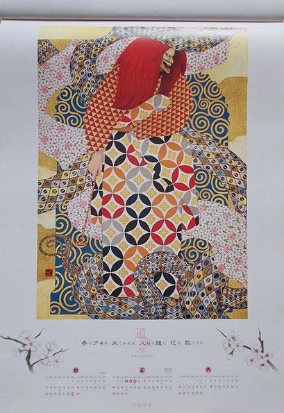 道成寺 DOUJYOUJI (2006年カレンダー)